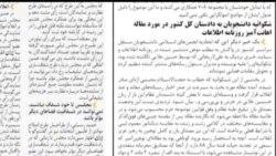 نامه فرمانده سابق سپاه در حمایت از علایی
