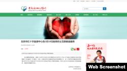 北京市红十字血液中心在首都献血服务网上发布的有关停止互助献血的通知(网络截图)。