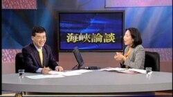 海峡论谈: 马英九的期末考 - 民生篇(1)