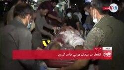 Pentágono confirma explosiones en aeropuerto de Kabul