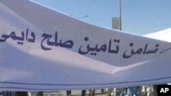 برگزاری راهپیمایی به حمایت از روند صلح در کابل