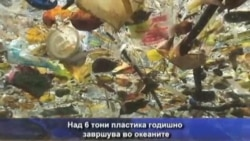 Над 6 тони пластика годишно завршува во океаните