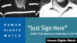 Human Rights Watch dénonce la prise de contrôle selon elle illicite d'une ONG rwandaise de défense es droits humains