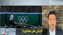 گزارش علی عمادی از آخرین نتایج ورزشکاران ایرانی در المپیک توکیو