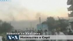 Новини за хвилину : 1 серпня 2011