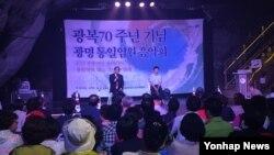 15일 경기도 광명시에 광명동굴 예술의 전당에서 열린 통일염원음악회에서 서강대 김영수 교수(왼쪽)와 탈북민 김혁 씨가 토크콘서트를 진행하고 있다.