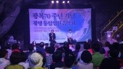 경기도 광명시, 통일염원 음악회 개최