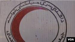 جمعیت هلال احمر افغانی