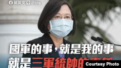台湾总统蔡英文4月22日就海军敦睦舰队人员染疫事件发表谈话(蔡英文脸书)