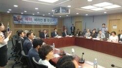 [헬로서울 오디오] 한국 국회서 북 핵 대응 토론회