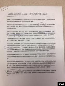 纽时文章中文版