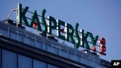 러시아 모스크바의 인터넷 보안회사 카스퍼스키랩 본부 건물.