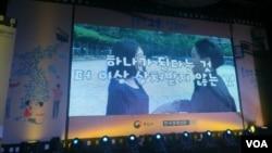 지난 19일 서울에서 열린 한국 통일부 29초 영화제 시상식에서 출품작을 상영하고 있다.