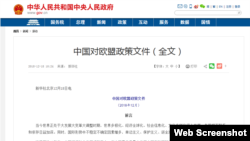 中国对欧盟政策文件。(网页截图)