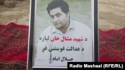 مشال خان