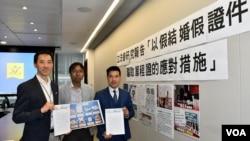 香港新同盟公佈立法會研究報告,建議修改移民政策打擊假結婚等移民欺詐。(美國之音湯惠芸)