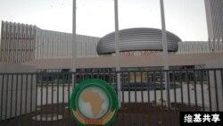 Ginin Ofishin Kungiyar Kasashen Afirka, Addis Ababa
