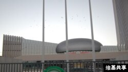 African Union Building Addis Abeba