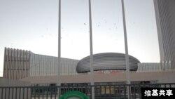 African Union Building Addis Abeba