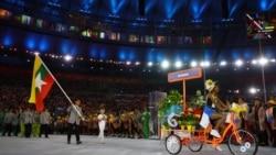 Rio အိုလံပစ္ေရာက္ ျမန္မာအားကစားသမားမ်ားအေျခအေန