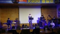 [헬로서울 오디오] 국민통일방송의 공개방송 '라디오 통일공감'