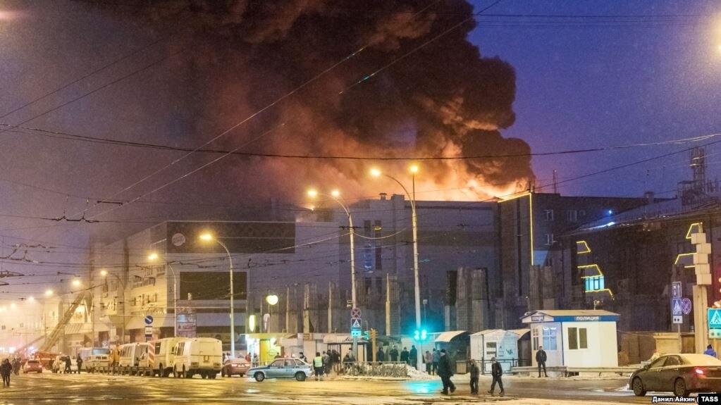 Пожар в кемеровской торговом центре, 25 марта 2018
