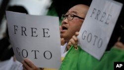 "Protesters chant ""Free Goto"" during a demonstration in front of the Prime Minister Shinzo Abe's official residence in Tokyo, Jan. 27, 2015."