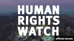 總部位於紐約的非政府組織人權觀察 (資料照片)