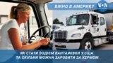 Школа для водіїв далекобійників заснована українцем