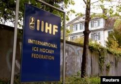 스위스 취리히의 국제아이스하키연맹(IIHF) 본부.