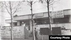 1979-80 illərində fəaliyyət göstərmiş Türkmənsəhra Şuraları koordinasiya mərkəzinin binası