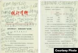 赵紫阳1985 年 4 月 15 日在国家统计局《统计资料》上关于大力发展第三产业的批示(香港中文大学出版社提供)