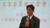 台灣客家事務委員會因中國打壓取消海外交流活動