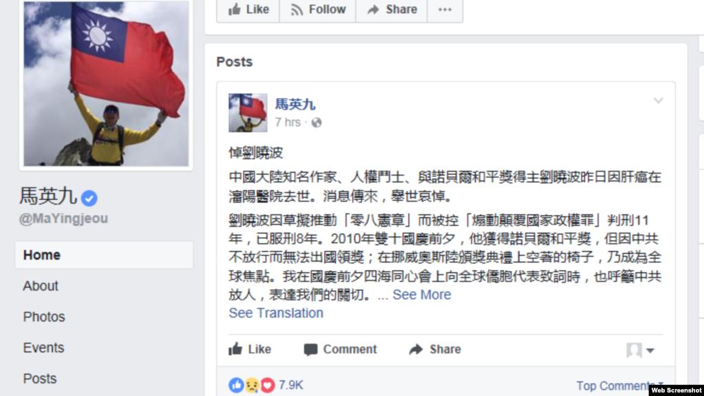 台湾前总统马英九透过脸书哀悼刘晓波病逝(网页截屏)