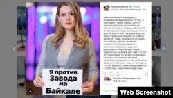 俄罗斯演员科热夫尼科娃在instagram 上反对在贝加尔湖建厂。(网络截图)