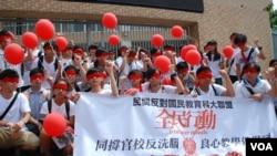 遊行途經多間可能實施國民教育的官立小學,示威者呼籲學校及老師抗拒洗腦教育(美國之音湯惠芸)