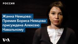 Жанна Немцова: Премия Бориса Немцова присуждена Алексею Навальному