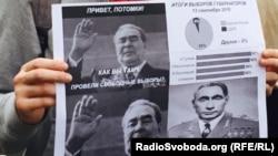 Акція протесту проти багаторічного перебування Володимира Путіна при владі. Москва, 20 вересня 2015 року