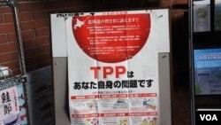 北海道一個町政府內張貼反對TPP的海報,警告TPP會帶來醫療、食品安全等方面壞影響