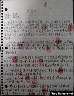 黄琦2018年4月4日羁押期间的一封控告信手稿 (网络照片)