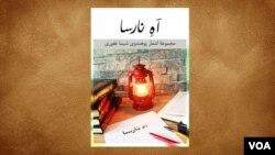مجموعۀ شعری آه نارسا
