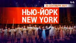 «Нью-Йорк New York». 26 сентября 2021