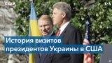 От Кравчука – до Зеленского: украинские президенты в Белом доме