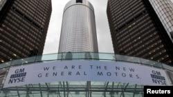 Markas besar General Motors di Detroit, Michigan (foto: dok). GM dan beberapa perusahaan China akan berinvestasi di Indonesia memproduksi mobil Wuling.