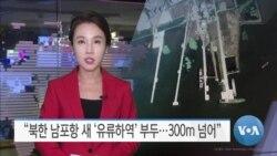 """[VOA 뉴스] """"북한 남포항 새 '유류하역' 부두…300m 넘어"""""""