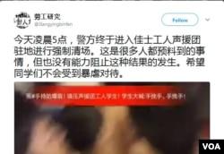 劳工研究关于警察抓人的推特发文