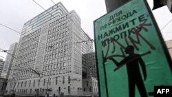 Здание управления Следственного комитета РФ в Москве