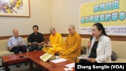 台灣公民團體召開記者會關切中國宗教自由(美國之音張永泰拍攝)