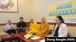 台湾公民团体召开记者会关切中国宗教自由(美国之音张永泰拍摄)