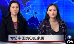 维权律师郭飞雄的妻子张青,基督教牧师张少杰的女儿张慧馨(右)接受美国之音专访(2015年9月24日)